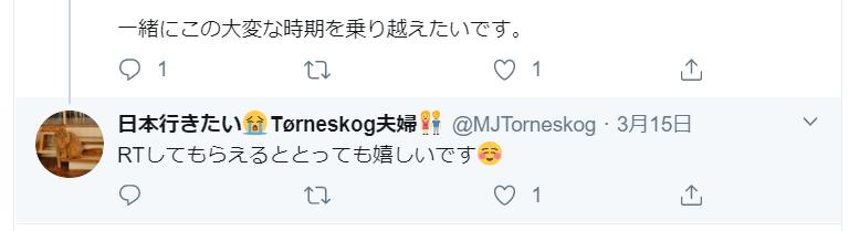 Twitterプロフィール バーチャル日本旅行 山梨編