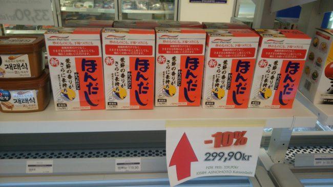 A-food-market-650x488 オスロにある日本の食材が買えるお店