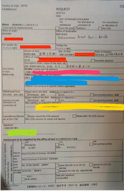 -2017-08-06-19.24.05-650x566 住所が未定の場合に使える、国際郵便・小包の裏ワザ